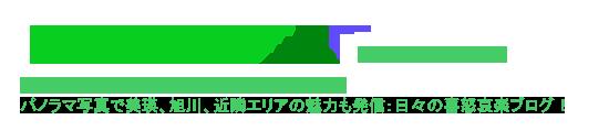 美瑛町360日[美瑛(びえい)手づくり暮らし:四季の喜怒哀楽ブログ_360度パノラマ写真で!]