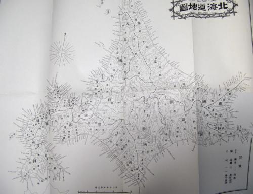「北海道蝦夷語地名解」永田方正著
